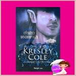เจ้าสาวของหมาป่า ชุด ชีวิตอันเป็นนิรันดร์ 2 A Hunger Like No Other( Immortals After Dark Series ) เครสลีย์ โคล (Kresley Cole ) จิตอุษา แก้วกานต์