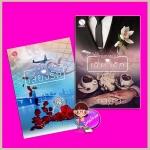 สายการบินเสี่ยงรัก เล่ม 1-2 The Engagement - The Wedding Shayna ทำมือ