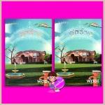 คู่สร้าง เล่ม 1-2 พัดชา ศิลปาบรรณาคาร