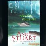 พยัคฆ์ร้ายหัวใจน้ำแข็ง ชุดหัวใจน้ำแข็ง Cold As Ice แอนน์ สจวร์ต (Anne Stuart) เฟิร์น แก้วกานต์