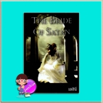 เจ้าสาวซาตาน(มือสอง) THE BRIDE OF SATAN เตชินี ทำมือ