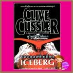แอตแลนติกเลือด Iceberg (A Dirk Pitt Adventure) ไคล้ฟ์ คัสสเลอร์(Clive Cussler) สุวิทย์ ขาวปลอด วรรณวิภา