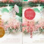 เมืองจันทราดอกไม้ร่วง มหาสมุทรดอกไม้บาน 1-2 เล่มจบ (มือสอง)ชุด Bi Luo Hua Yuan Blossom in the moon Kingdom จวินจืออี่เจ๋อ (君子以泽) อัญชลี เตยะธิติกุล และ รักษ์ปรียา อรุณ ในเครืออมรินทร์