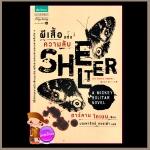 ผีเสื้อแห่งความลับ (A Mickey Bolitar Novel 1) Shelter ฮาร์ลาน โคเบน(Harlan Coben) มณฑารัตน์ แพรว ในเครืออมรินทร์