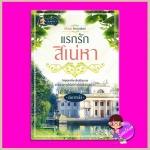 แรกรักสิเน่หา ชุด รักฤๅเสน่หา ติกาหลัง แสนรัก ในเครือ ไลต์ ออฟ เลิฟ Light of Love Books