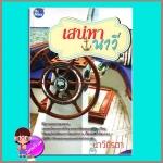 เสน่หานาวี (มือสอง) ชุด สุภาพบุรุษราชนาวีไทย นาวีภิรตา บี ไมน์ Be Mine Publishing