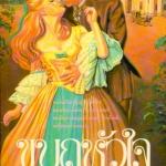 ขบถหัวใจ No Gentle Love พิมพ์ 1 รีเบ็กก้า แบรนเดอวีนน์ ( Rebecca Brandewyn) เกษวดี ฟองน้ำ