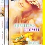 ชุด จอมใจตระกูลหยาง 3 เล่ม : 1.มายารักเจ้าพ่อ 2.ปรารถนารักเจ้าพ่อ 3.คุณหมอมาเฟีย อัญพัชญ์ โรแมนติค พับลิชชิ่ง Romantic Publishing