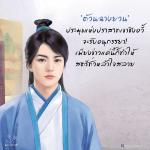 กลรักดอกท้อ ( 2 เล่มจบ ) 桃花女与狐狸男(上-下) โม่เหยียน (莫颜 ) แจ่มใส มากกว่ารัก