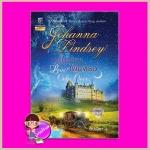 รักเดียวเพียงเธอ ชุด มาลอรี่ 1 Love Only Once (Malory-Anderson Family #1)โจฮันนา ลินด์ซีย์(Johanna Lindsey) กัญชลิกา แก้วกานต์