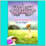 แผนรักเทพบุตร Dark Angel แมรี่ บาล็อก(Mary Balogh) มัณฑุกา แก้วกานต์