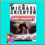 จอมสลัดสุดขอบฟ้า Pirate Latitudes ไมเคิล ไครซ์ตัน (Michael Crichton) ก.อัศวเวศน์ ฟีนิคซ์ ในเครือเพชรประกาย