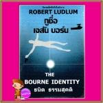 กูชื่อ เจสัน บอร์น The Bourne Identity โรเบิร์ต ลัดลั่ม(Robert Ludlum) ธนิต ธรรมสุคติ วรรณวิภา