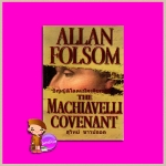 บัญญัติโฉดแม็คเคียเวลลี่ The Machiavelli Covenant อัลแลน ฟอลซั่ม (Allan Folsom) สุวิทย์ ขาวปลอด วรรณวิภา