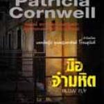 มืออำมหิต Blow Fly (Kay Scarpetta # 12) แพทริเซีย คอร์นเวลล์ (Patricia Cornwell ) สมาพร แลคโซ นานมีบุ๊คส์ NANMEEBOOKS