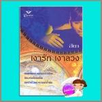 เงารัก เงาลวงThe Mediterranean Marriageลินน์ เกรแฮม (Lynne Graham)สีตาGrace