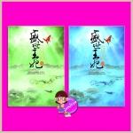 ผลาญ ภาค2 (สองเล่มจบ) เชียนซานฉาเค่อ Hongsamut Hongsamut ห้องสมุด