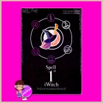1st Spell: iWitch รักเผือกๆของแม่มดกับหมอผี ชุด Shaman's Love Veerandah(วีรันดา) ทำมือ