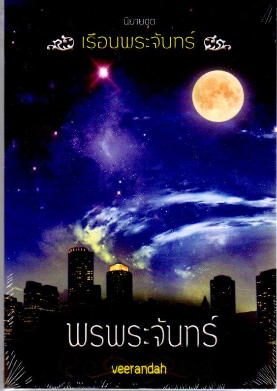 พรพระจันทร์ ชุด เรือนพระจันทร์ veerandah(วีรันดา) ทำมือ คลังนิยาย นิยายรัก นิยายโรมานซ์ นิยายมือสอง นิยายความรัก นิยายรักโรแมนติก นิยายรักหวานแหวว