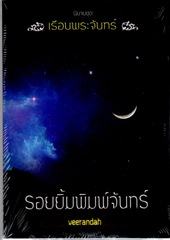 รอยยิ้มพิมพ์จันทร์ ชุด เรือนพระจันทร์ veerandah(วีรันดา) ทำมือ คลังนิยาย นิยายรัก นิยายโรมานซ์ นิยายมือสอง นิยายความรัก นิยายรักโรแมนติก นิยายรักหวานแหวว
