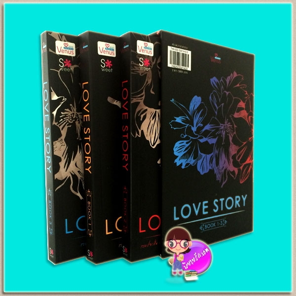 Boxset ชุด LOVE STORY BOOK 1-3 รวมผู้แต่ง วีนัสพลัส Venusplus